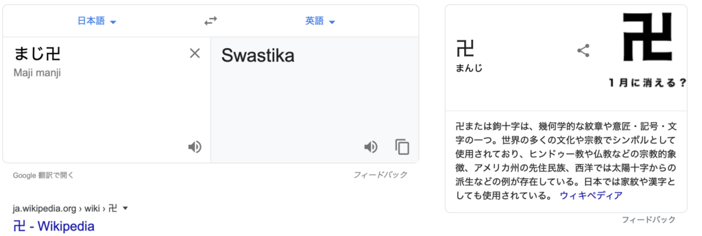 google翻訳の画面