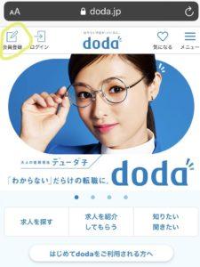 dodaのトップページから会員登録ができる
