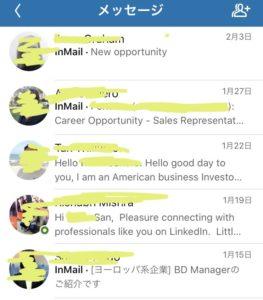 Linkedinのスカウト受信画面