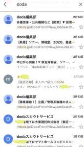 dodaからのメールが大量に届いているメールボックス