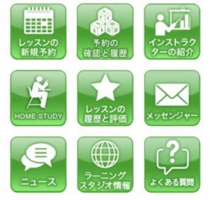 GABAのアプリの管理画面