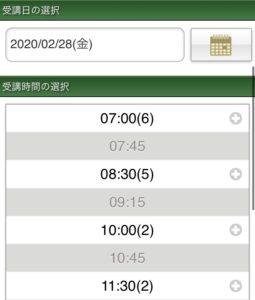 GABAで選べる時間帯