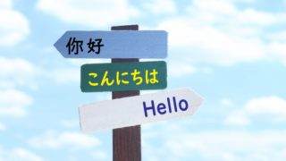 駐在員に求められる英語力